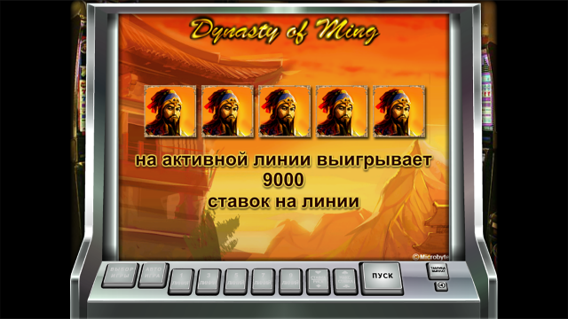 Бонусная игра The Ming Dynasty 7